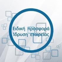 Ειδική προσφορά - Ίδρυση εταιρείας